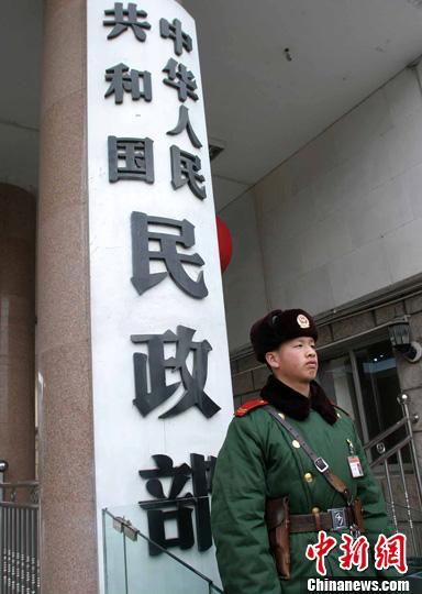 资料图:民政部。中新社发 史利 摄