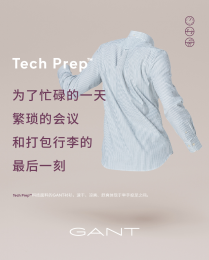 GANT | Tech prep,科技新面料塑造精英生活