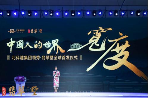 中国别墅的摩尔斯密码盛世解密 领秀·翡翠墅  一个关于「宽」的城市奇迹正在上演-中国网地产
