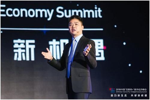 """刘强东:""""无界零售""""需要更多人一起参与"""